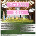 大阪で自然にふれあえ、楽しく出会える場として「フットサル×出会い」のイベントを4月21日に開催!!