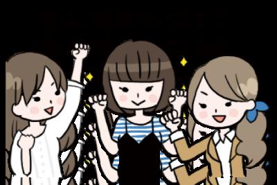 女性に読んでほしい婚活女子の本音を聞く 南大阪泉州で婚活なら